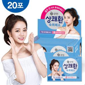 21%할인 큐원 상쾌환 3gx10포x2개(20포)/최신제조상품