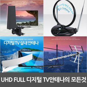 UHD FULL TV 실내실외안테나 KBS/MBC/SBS 시청무료