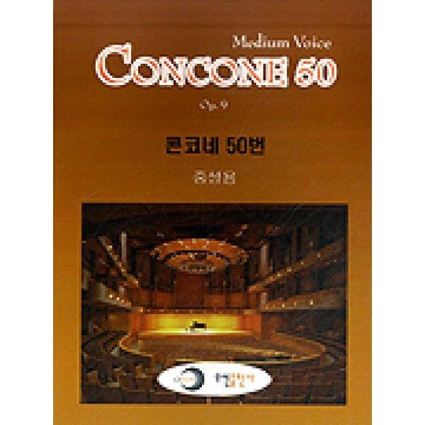 콘코네 50번 - 중성용  오선출판사   박순수
