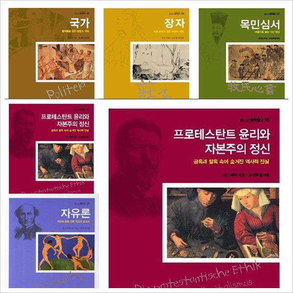 서울대 선정 동서양고전 베스트 세트 (전6권) - 국가.