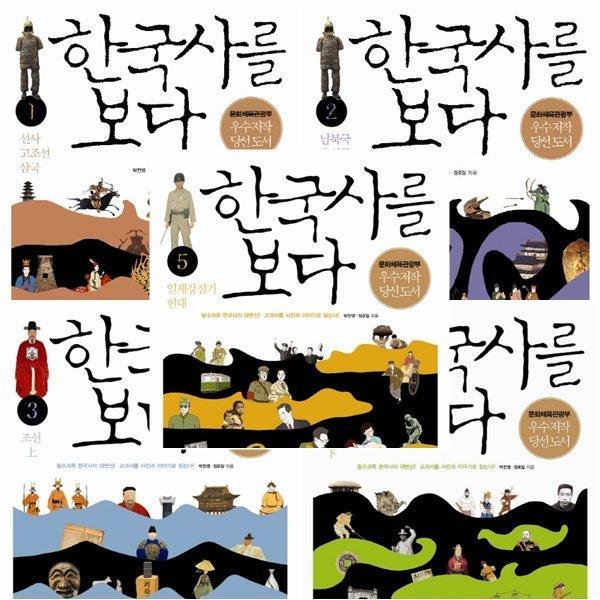 한국사를 보다 세트 (전5권)