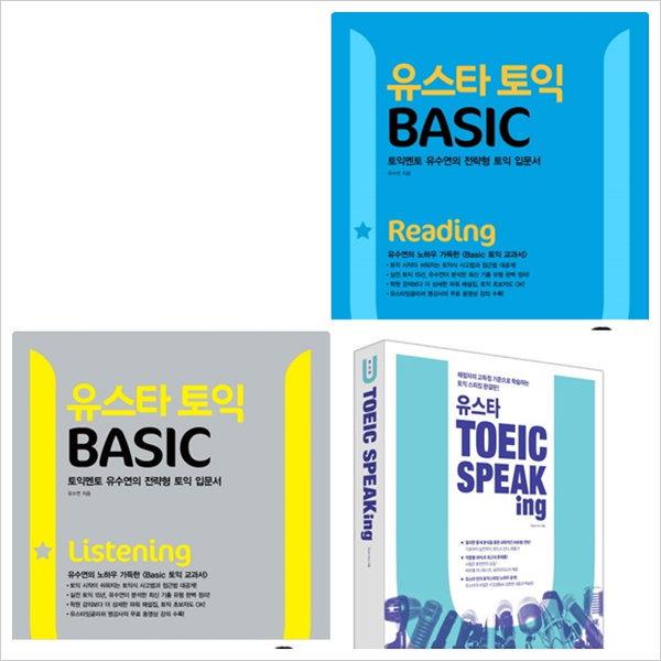 유스타 토익 BASIC Reading + BASIC Listening + Spea