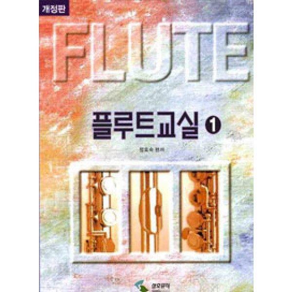 플루트교실 1  삼호출판사   정효숙
