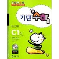기탄 큰 수학 - C단계 1  기탄교육   편집부