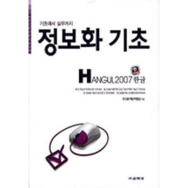 정보화 기초 HANGUL 2007  교학사   이형범