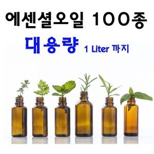 유기농 일반 에센셜오일 100종 10ml ~ 1 리터