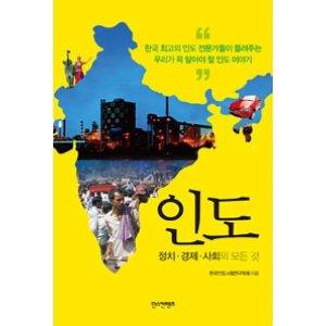 인도   한스컨텐츠   한국인도사회연구학회  정치  경제  사회의 모든 것