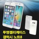 투명 젤리 삼성 갤럭시 노트8 최신 스마트폰 폰케이스