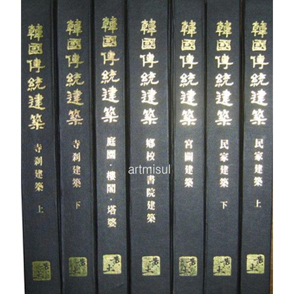 한국전통건축 (전7권)(희귀본) . 건축