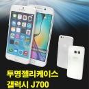 투명 젤리 삼성 갤럭시 J700 핸폰 핸드폰 케이스 커버