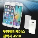 투명 젤리 삼성 갤럭시 J510 여자 스마트폰 폰케이스