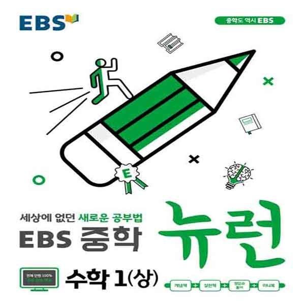 EBS 중학 뉴런 수학 1 (상) (2019년용) : EBS TV 중학+뉴런