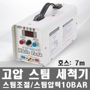 WT6000 7m고압분사 스팀 세척기 세차기 청소 스팀조절