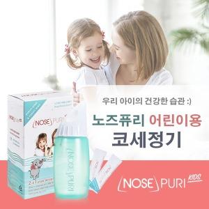 노즈퓨리 어린이용 코세척기 코세정기 비염 미세먼지
