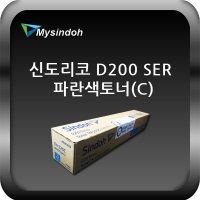 SINDOH D201 SER 정품파랑토너/25K/빠른배송/마이신도