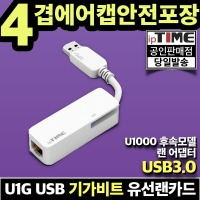 ipTIME U1G USB 기가 유선 랜카드 랜 어댑터 U1000
