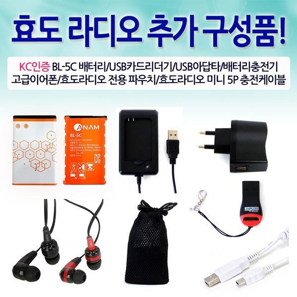 KC인증 BL-5C 배터리/충전기/케이블/아답타/라디오
