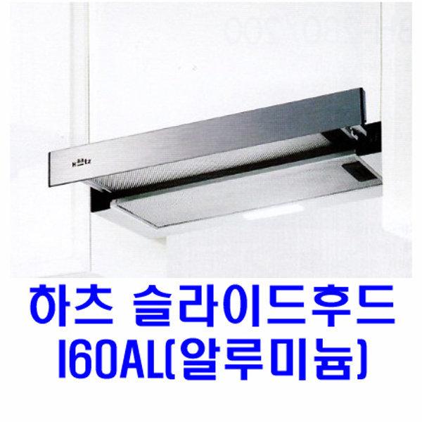 하츠/I60AL/쿠치나/렌지후드/슬라이드/리빙앤피플