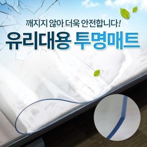 유리대용 투명매트/데스크/식탁/책상/테이블/식당