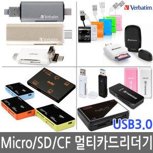 카드리더기 SD카드/마이크로SD/CF/멀티/메모리/USB3.0