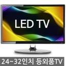 중고TV X -AS되는 등외품 TV 24 27 32인치 티비 LEDTV