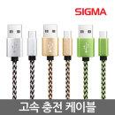 핸드폰 고속 충전 케이블 페브릭 삼성 5핀 USB C