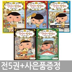 추리 천재 엉덩이 탐정 1~5권세트 / 필통증정