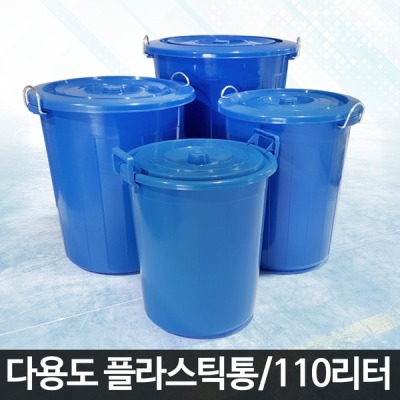 만능 플라스틱통 쓰레기 재활용 분리수거함 /청통110ℓ