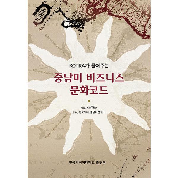 중남미 비즈니스 문화 코드  한국외국어대학교출판부   KOTRA  KOTRA가 풀어주