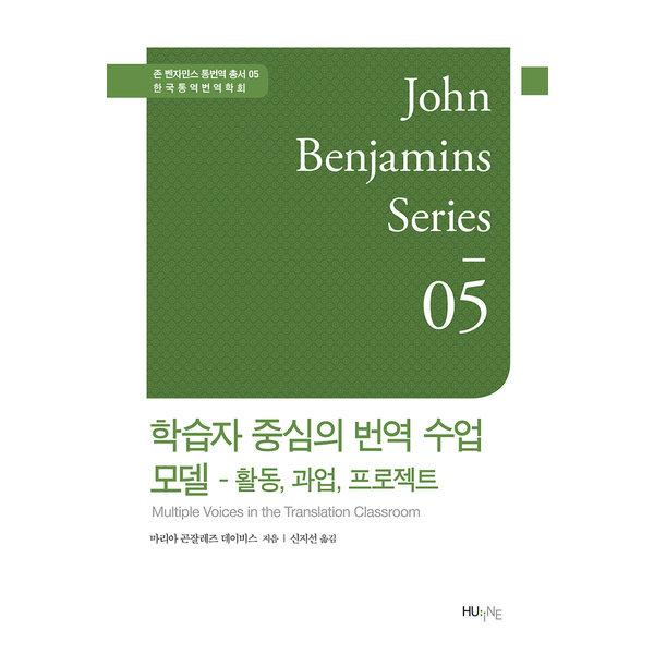 학습자 중심의 번역 수업 모델  한국외국어대학교 출판부   마리아 곤잘레즈 데이비스