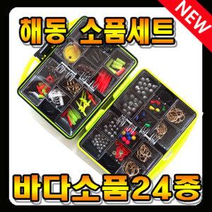 마린피싱-해동 24종 세트/X-CORE/24칸 태클박스/태클