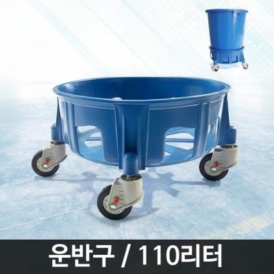 이동식 운반구 받침대 운반기 운반카트 /운반구 110L