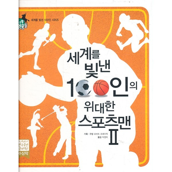 한국삐아제 세계를 빛낸 100인의 위대한 스포츠맨 2 (양장본)