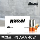 (국산정품) 벡셀알카 프라임 AAA 건전지/LR03/40알