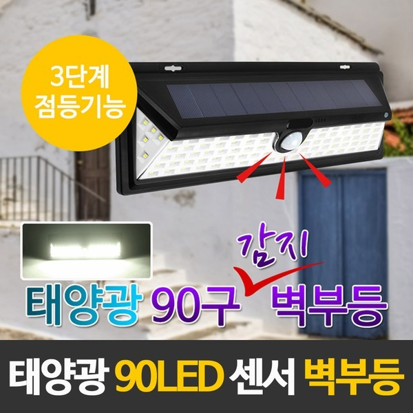 태양광 90LED 동작감지 벽부등/3단계 점등기능/계단등