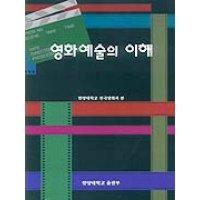 영화예술의 이해 - 개정  한양대학교출판부   한양대학교 연극영화과