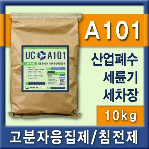 A101 고분자 응집제 침전제 폴리머 폐수처리 세륜기