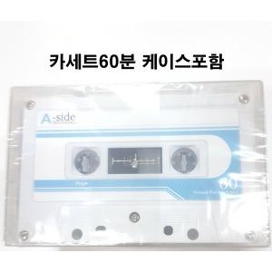 카세트테이프-오디오테이프 녹음테프 60분 20개