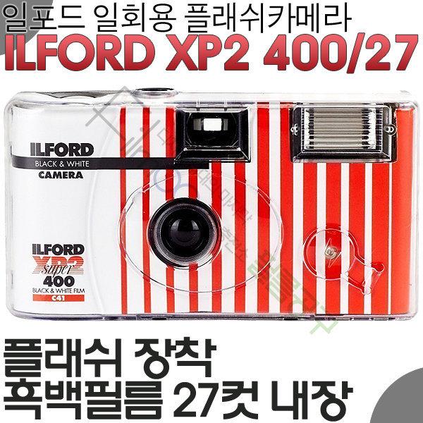 일포드 XP2 흑백 일회용카메라 400-27 / ILFORD XP2