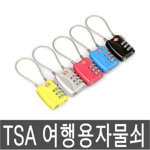 무료배송)TSA인증/캐리어자물쇠/캐리어벨트/여행용품
