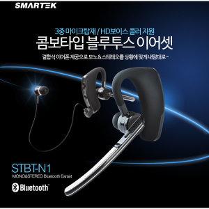 스마텍 블루투스 이어폰 STBT-N1 이어셋 스테레오 HD