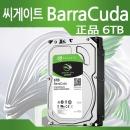 바라쿠다 6TB ST6000DM003 하드디스크