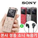 ICD-UX560 4G 녹음기 정품 MP3재생 보이스레코더추천