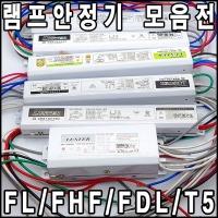 램프안정기모음전/PL/FHF/T5/형광등/PL/1등용/2등용