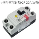 누전차단기-2P 20A(소형)/ELB/차단기/진흥전기