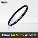 겐코 KENKO AIR MCUV 40.5mm 멀티코팅 초슬림 초경량