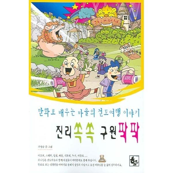 하늘 진리쏙쏙 구원팍팍 (만화로 배우는 바울의 전도여행 이야기 6)