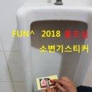소변기스티커 컬러 불조심2개 파리 무당 아이디어상품