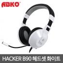 ABKO HACKER B90 헤드셋 화이트
