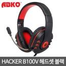 ABKO HACKER B100V 헤드셋 블랙